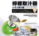 304不鏽鋼檸檬取汁器 TL-1330 台灣製造/品質安心