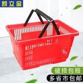 超市購物籃購物筐手提籃塑料菜籃子家用大號小號購物框迷你便利店【快速出貨免運】