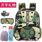 小書包 3D坦克兒童書包6-12歲男孩小學生雙肩背包1-6年級開學禮物 伊鞋本鋪