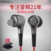線控耳機Edifier/漫步者 H230P手機耳機入耳式重低音炮通用有線控耳塞帶麥·樂享生活館