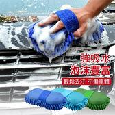 超細纖維洗車海棉加厚款