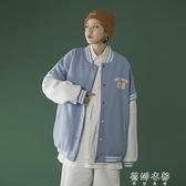 外套女秋冬百搭棒球服ins潮加厚oversize新款韓版寬鬆短外套【免運快出】