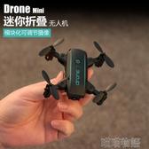 遙控玩具-超長續航小型遙控飛機四軸飛行器迷你無人機航拍高清專業抖音玩具  YJT 喵喵物語