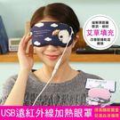 USB遠紅外線加熱可拆式眼罩 熱敷眼罩...