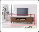 {{ 海中天休閒傢俱廣場 }} J-42 摩登時尚 客廳系列 389-4 北歐6尺電視櫃