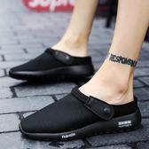 夏季新品男士拖鞋外穿包頭懶人鞋正韓休閒鞋潮拖涼拖網面鞋半拖鞋