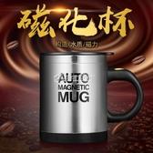 攪拌杯不銹鋼自動攪拌杯磁化杯創意懶人泡咖啡奶磁力電動牛奶飲料馬克杯  交換禮物