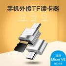 88柑仔店~迷你Micro USB安卓V8口手機TF內存卡讀卡器OTG外置SD內存擴拓展器  速度: USB2.0