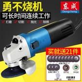 切割機角磨機家用多功能小型東城手沙輪砂輪磨光手磨電動工具切割機LX 玩趣3C