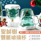 《聖誕必備!附贈杯蓋》聖誕樹雙層玻璃杯 雙層造型玻璃杯 耐熱玻璃杯 交換禮物 雙層杯 水晶杯