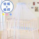 嬰兒床蚊帳+支架 宮廷式蚊帳 圓頂落地寶...