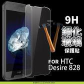 E68精品館 鋼化玻璃 保護貼 HTC Desire 828 9H 玻璃貼 手機螢幕貼 保貼 貼膜 鋼膜防刮