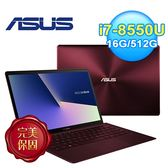 【ASUS 華碩】ZenBook S UX391UA-0113B8550U13吋窄邊框筆電 酒紅【送質感藍芽喇叭】