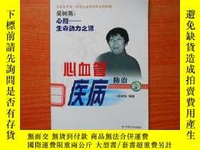 二手書博民逛書店罕見心血管疾病防治23429 吳樹燕編著 中國社會出版社 出版2