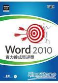 Word 2010實力養成暨評量(附光碟)