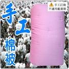 手工棉被/手工被/老師傅天然棉花製做/傳統被/粉色布套雙人加大棉被8x7尺( 10斤 )【老婆當家】