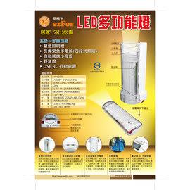 USB五合一LED多功能燈(1600mA),停電,手電筒,露營燈,行動電源,居家外出必備-台灣製 正德嚴選