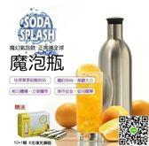 現貨【Soda Splash 魔泡瓶】1.2 L 不鏽鋼氣泡水機(單瓶含11顆氣彈) 萌萌小寵