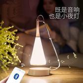現代簡約音樂台燈觸摸調光臥室床頭充電led小夜燈音響生日禮品YS 【限時88折】