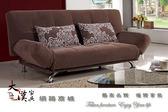 【大漢家具】咖啡色絨布沙發床