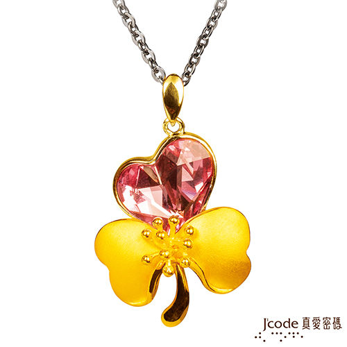 J'code真愛密碼 暖心 黃金/純銀/施華洛世奇水晶墜子 送項鍊