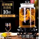 加厚泡酒玻璃瓶帶龍頭10斤20斤家用泡酒罐人參酒瓶泡酒壇子密封罐 WD一米陽光