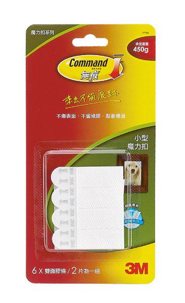 [奇奇文具]【3M Command無痕系列 魔力扣】 3M 17166P小型魔力扣