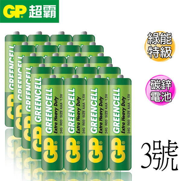 超霸GP 3號 綠能特級碳鋅電池 4入