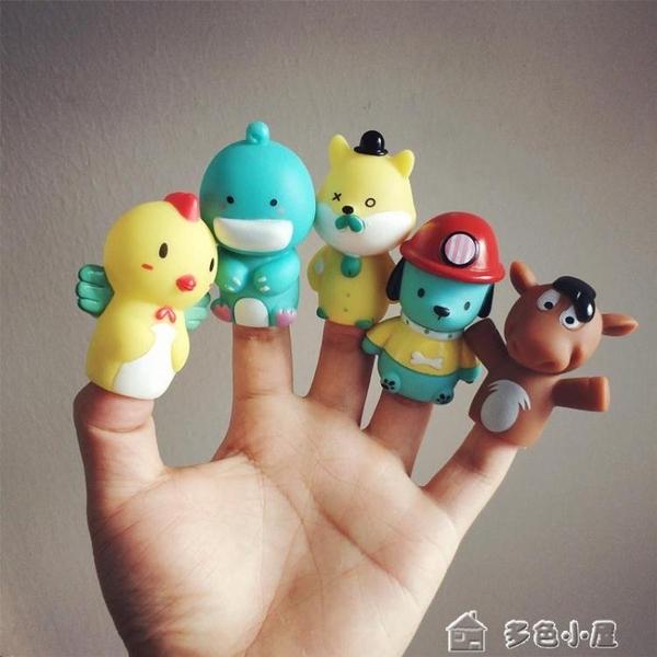 手偶美國嬰兒手指偶恐龍手偶動物寶寶手指玩偶幼稚園教具親子互動 多色小屋