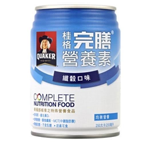 桂格完膳營養素-高鈣纖穀口味2箱 免運費 加贈4罐 *維康網路限定*
