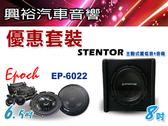 【優惠套裝】EPOCH 6.5吋2音路分離式喇叭EP-6022+STENTOR 8吋500w主動式超重低音喇叭