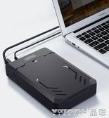 外接盒優越者3.5/2.5寸通用sata轉usb3.0臺式機筆記本電腦外置固態交換禮物