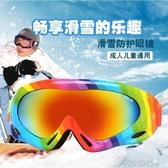 滑雪鏡-專業滑雪防護鏡成人兒童滑雪鏡男女滑雪眼鏡擋風鏡防風沙防霧護目 提拉米蘇