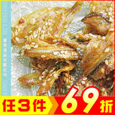 好吃魚乾系列~黃金鯛魚100g 櫻花蝦梅魚100g【AK07100】JC雜貨