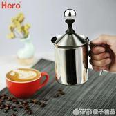 Hero 打奶器 奶泡機不銹鋼手動打奶泡器 咖啡打奶機奶泡杯  橙子精品