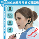 ★HANLIN-TLK1★ 一對多迷你無線電耳機式對講機 (酒店 工地建築 業務 調度 救災 攀岩 探險)