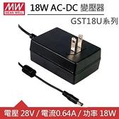 MW明緯 GST18U28-P1J DC28V 0.64A 18W工業用變壓器