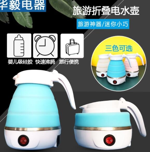 110V電壓 旅行家用摺疊水壺矽膠便攜燒水壺燒水壺可摺疊電熱水壺 秋冬新品