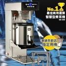 《開店用》偉志牌 智慧型煮茶機 GE-298 商用智慧型茶葉/咖啡沖泡機 商用咖啡機 飲水機