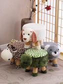 寶寶凳可愛換鞋凳毛絨小凳子兒童卡通沙發凳實木動物板凳子 IGO