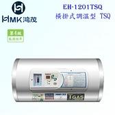 【PK廚浴生活館】 高雄 HMK鴻茂 EH-1201TSQ 42L 橫掛式調溫型 電熱水器 EH-1201 實體店面 可刷卡