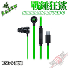 [ PC PARTY ] 雷蛇 Razer Hammerhead 戰錘狂鯊 USB-C 入耳式耳麥組