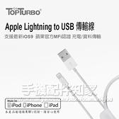 【MFI認證】小米原廠Apple Lightning 8pin 1米 蘋果官方MFI認證傳輸充電線/iphone/ipad/ipod/5/5S/6/6s/7/7 plus-ZY