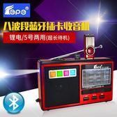 飛鵬Fepe1510便攜藍芽全波段插卡收音機充電筒藍芽音箱中短波調頻 昕薇小屋