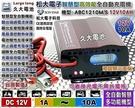 【久大電池】台灣製 變電家 ABC1210 12V10A 全自動蓄電池充電器 適用30Ah~120Ah各種電池