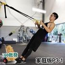 〈限今日-超取288免運〉家庭版P3-1 懸掛式訓練帶 組合運動 核心肌群 TRX 健身【TT0013】