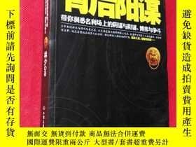 二手書博民逛書店罕見背後陽謀【簽名本】Y6732 林夕著 中國友誼出版公司 出版