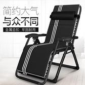 摺疊躺椅椅子夏天午休躺椅辦公室便攜沙灘椅休閒椅孕婦靠椅午睡椅101010 【快速出貨】