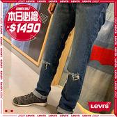 Levis 男款 511 低腰修身窄管牛仔長褲 / 破壞