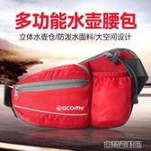 戶外男士跑步包運動腰包男多功能女水壺手機腰包防水 古梵希